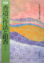 香道の作法と組香第3版 [ 香道文化研究会 ]