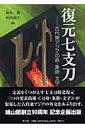 復元七支刀 古代東アジアの鉄 象嵌 文字 鈴木勉(考古学)