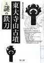東大寺山古墳と謎の鉄刀