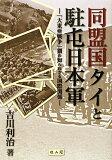 【】同盟国タイと駐屯日本軍
