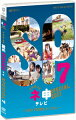 AKB48 ネ申テレビ スペシャル 〜もぎたて研究生inグアム〜