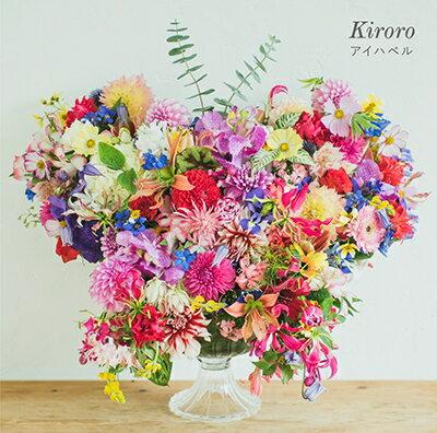 アイハベル [ Kiroro ]