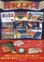 日本懐かしボードゲーム大全