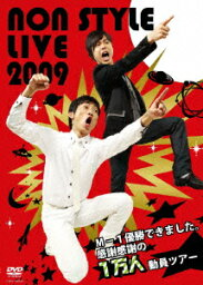 <strong>NON</strong> <strong>STYLE</strong> LIVE 2009〜M-1優勝できました。感謝感謝の1万人動員ツアー〜 [ <strong>NON</strong> <strong>STYLE</strong> ]