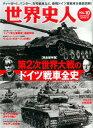 第2次世界大戦のドイツ戦車全史 完全保存版 (BEST MOOK SERIES 世界史人 vol.1