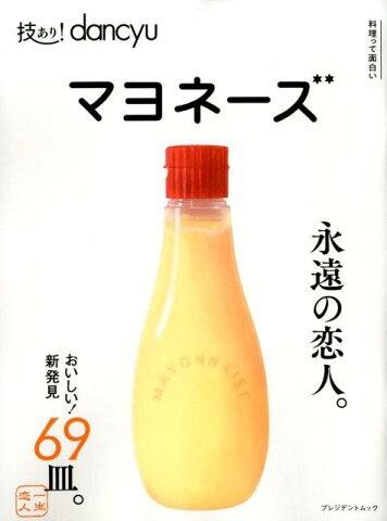 技あり!dancyuマヨネーズ おいしい!新発見69皿。 (プレジデントムック)