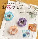 ビーズステッチで作るお花のモチーフ (プチブティックシリーズ)