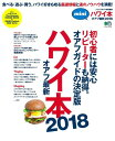 ハワイ本mini(2018) オアフ最新 食べる・遊ぶ・買う。ハワイ好きも唸る厳 (エイムック)