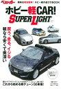 ホビー軽CAR! SUPER LIGHT (別冊ベストカー) [ ベストカー ]