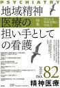 精神医療(82号) [ 『精神医療』編集委員会(1992) ]
