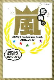 感動の嵐(2016-2017) ARASHI touches your heart (マイウェイムック) [ アラシックス友の会 ]