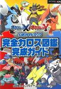 ポケットモンスターXポケットモンスターY公式ガイドブック完全カロス図鑑完成ガイド
