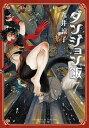 ダンジョン飯 7巻 (ハルタコミックス) [ 九井 諒子 ]