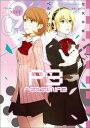 ペルソナ3(09) (電撃コミックス) [ 曽我部修司 ]