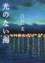 光のない海 [ 白石一文 ]