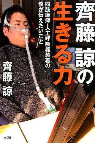 齊藤諒の生きる力 四肢麻痺・人工呼吸器装着の僕が伝えたいこと [ 齊藤諒 ]