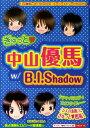 ぎゅっと・中山優馬w/B.I.Shadow [ スタッフ優馬w/B.I.Shadow ]