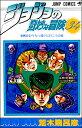 ジョジョの奇妙な冒険(34) (ジャンプコミックス) [ 荒...