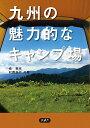 九州の魅力的なキャンプ場 [ 南 英作 ]