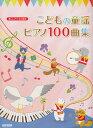 こどもの童謡ピアノ100曲集 誰でも知っている童謡全100曲をバイエル程度のアレ (楽しいバイエル併用) [ ドレミ楽譜出版社 ]