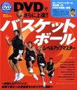 バスケットボールレベルアップマスター DVDでさらに上達!! [ 佐古賢一 ]