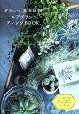 グリーン、多肉植物、エアプランツアレンジBOOK。 [ 勝地末子 ]