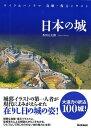 ワイド&パノラマ 鳥瞰・復元イラスト 日本の城 [ 香川元太郎 ]