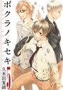 ボクラノキセキ(5) (IDコミックス・ZERO-SUMコミックス) [ 久米田夏緒 ]
