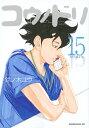 コウノドリ(15) (モーニング KC) [ 鈴ノ木 ユウ ]