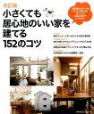 小さくても居心地のいい家を建てる152のコツ改訂版 (別冊Plus 1 living)