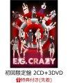 【先着特典】E.G. CRAZY (初回限定盤 2CD+3DVD+スマプラミュージック&ムービー) (B2ポスターカレンダー付き)