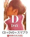 【先着特典】D-Day (CD+DVD+スマプラムービー&ミュージック) (A4クリアファイル付き) [ D-LITE(from BIGBANG) ]
