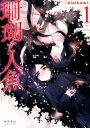 珊瑚と人魚 1 (リュウコミックス) ninikumi