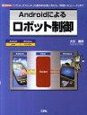 Androidによるロボット制御 [ 大川善邦 ]