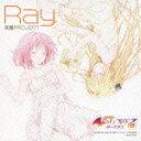 「To LOVEる ダークネス」オープニングテーマ::楽園PROJECT(初回限定盤 CD+DVD) [ Ray ]