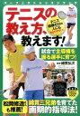 テニスの教え方、教えます! (パーフェクトレッスンブック) ...