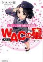 WACの星(入隊篇) [ シロハト桜 ]