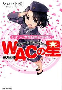 WACの星(入隊篇) ひよっこ女性自衛官奮闘記 [ シロハト桜 ]