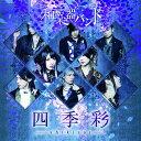 四季彩ーshikisai- (MUSIC VIDEO COLLECTION 初回限定盤A CD+DVD+スマプラムービー&スマプラミュージック) [ 和楽器バン...