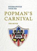 """スキマスイッチ TOUR 2016 """"POPMAN'S CARNIVAL"""