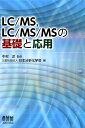 LC/MS,LC/MS/MSの基礎と応用 [ 日本分析化学会 ]