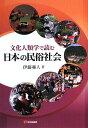 文化人類学で読む日本の民俗社会