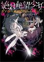 絶対絶望少女ダンガンロンパAnother Episodeジェノサイダーモード(2) (電撃コミックスNEXT) [ スパイク・チュンソフト ]