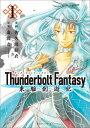 Thunderbolt Fantasy 東離劍遊紀(1) [ 虚淵 玄(ニトロプラス) ]