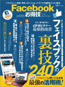 Facebookお得技ベストセレクション(2017) (晋遊舎ムック)