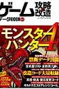 ゲーム攻略・改造データBOOK(vol.14)