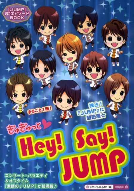 ぎゅぎゅっと・Hey! Say! JUMP [ スタッフJUMP ]