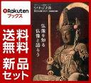 京都の神社・寺を巡る 京都旅行3冊セット