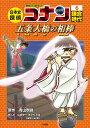日本史探偵コナン 6 鎌倉時代 五条大橋の相棒 名探偵コナン歴史まんが 青山 剛昌