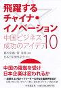 飛躍するチャイナ・イノベーション 中国ビジネス成功のアイデア10 [ 藤村 幸義